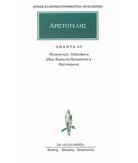 ΑΡΙΣΤΟΤΕΛΗΣ ΑΠΑΝΤΑ 45