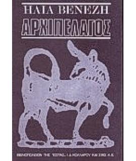 ΑΡΧΙΠΕΛΑΓΟΣ