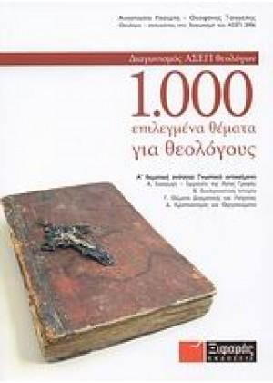 1.000 ΕΠΙΛΕΓΜΕΝΑ ΘΕΜΑΤΑ ΓΙΑ ΘΕΟΛΟΓΟΥΣ