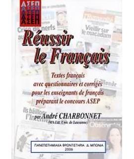ΑΣΕΠ REUSSIR LE FRANCAIS 2006