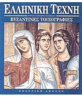 ΒΥΖΑΝΤΙΝΕΣ ΤΟΙΧΟΓΡΑΦΙΕΣ