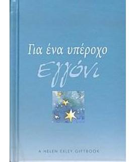 ΓΙΑ ΕΝΑ ΥΠΕΡΟΧΟ ΕΓΓΟΝΙ