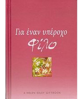 ΓΙΑ ΕΝΑΝ ΥΠΕΡΟΧΟ ΦΙΛΟ