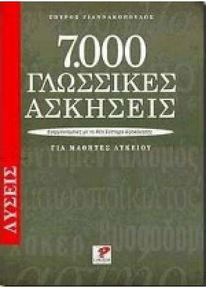 7000 ΓΛΩΣΣΙΚΕΣ ΑΣΚΗΣΕΙΣ ΓΙΑ ΜΑΘΗΤΕΣ ΛΥΚΕΙΟΥ. ΛΥΣΕΙΣ