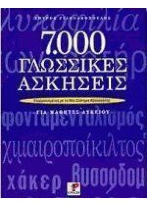 7000 ΓΛΩΣΣΙΚΕΣ ΑΣΚΗΣΕΙΣ ΓΙΑ ΜΑΘΗΤΕΣ ΛΥΚΕΙΟΥ