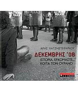 ΔΕΚΕΜΒΡΗΣ 08 ΙΣΤΟΡΙΑ ΕΡΧΟΜΑΣΤΕ