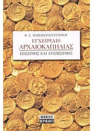 ΕΓΧΕΙΡΙΔΙΟ ΑΡΧΑΙΟΚΑΠΗΛΙΑΣ