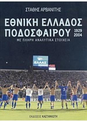 ΕΘΝΙΚΗ ΕΛΛΑΔΟΣ ΠΟΔΟΣ.1929-2004