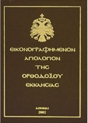 ΕΙΚΟΝΟΓΡΑΦΗΜΕΝΟ ΑΓΙΟΛΟΓΙΟ