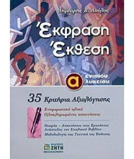 ΕΚΦΡΑΣΗ - ΕΚΘΕΣΗ Α ΛΥΚΕΙΟΥ +35 ΚΡΙΤΗΡΙΑ