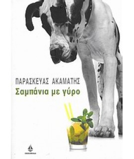 ΣΑΜΠΑΝΙΑ ΜΕ ΓΥΡΟ