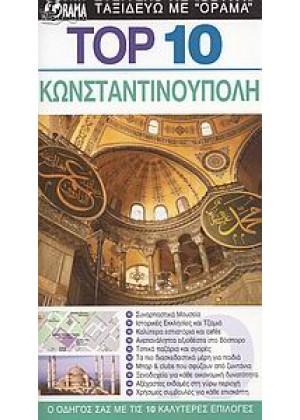 TOP 10: ΚΩΝΣΤΑΝΤΙΝΟΥΠΟΛΗ - ΟΔΗΓΟΣ