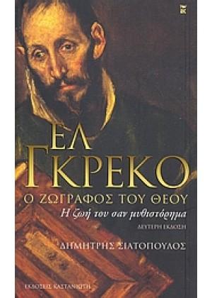 ΕΛ ΓΚΡΕΚΟ, Ο ΖΩΓΡΑΦΟΣ ΤΟΥ ΘΕΟΥ