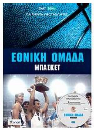 ΕΘΝΙΚΗ ΟΜΑΔΑ ΜΠΑΣΚΕΤ+DVD