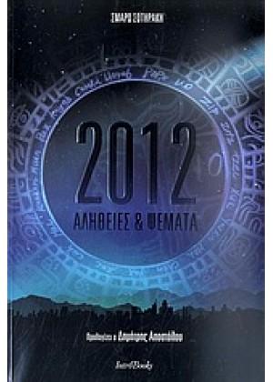 2012: ΑΛΗΘΕΙΕΣ & ΨΕΜΑΤΑ