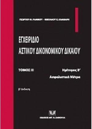 ΕΓΧΕΙΡΙΔΙΟ ΑΣΤΙΚΟΥ ΔΙΚΟΝΟΜΙΚΟΥ ΔΙΚΑΙΟΥ ΤΟΜΟΣ 3