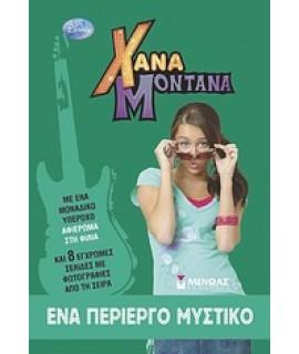HANNAH MONTANA: ΕΝΑ ΠΕΡΙΕΡΓΟ ΜΥΣΤΙΚΟ