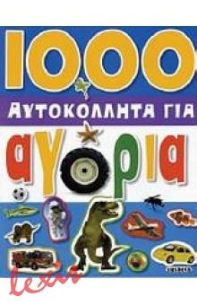 1000 ΑΥΤΚΟΚΟΛΛΗΤΑ ΓΙΑ ΑΓΟΡΙΑ