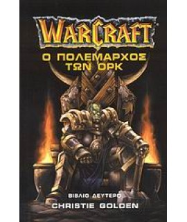 WARCRAFT: Ο ΠΟΛΕΜΑΡΧΟΣ ΤΩΝ ΟΡΚ - ΒΙΒΛΙΟ ΔΕΥΤΕΡΟ