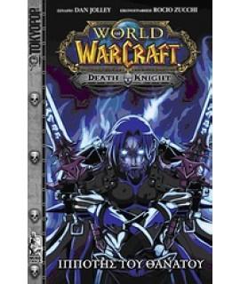 WORLD OF WARCRAFT: ΙΠΠΟΤΗΣ ΤΟΥ ΘΑΝΑΤΟΥ