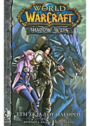 WORLD OF WARCRAFT: ΣΤΗ ΣΚΙΑ ΤΟΥ ΟΛΕΘΡΟΥ-ΒΙΒΛΙΟ 1