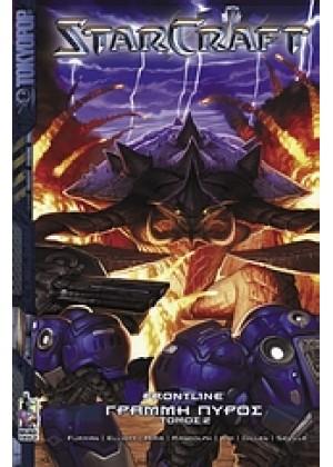 STARCRAFT: ΓΡΑΜΜΗ ΠΥΡΟΣ - ΤΟΜΟΣ 2