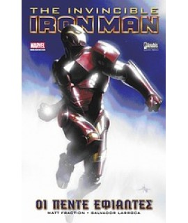 THE INVINCIBLE IRONMAN: ΟΙ ΠΕΝΤΕ ΕΦΙΑΛΤΕΣ