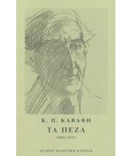 ΤΑ ΠΕΖΑ 1882 - 1931