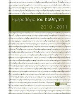 ΗΜΕΡΟΛΟΓΙΟ ΤΟΥ ΚΑΘΗΓΗΤΗ 2010-2011