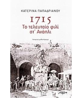 1715: ΤΟ ΤΕΛΕΥΤΑΙΟ ΦΙΛΙ ΣΤ` ΑΝΑΠΛΙ