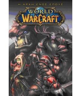 WORLD OF WARCRAFT: Η ΑΡΧΗ ΕΝΟΣ ΕΠΟΥΣ