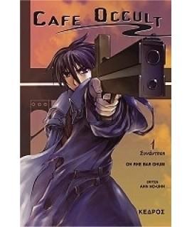 CAFE OCCULT: ΣΥΝΑΝΤΗΣΗ