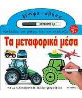 ΤΑ ΜΕΤΑΦΟΡΙΚΑ ΜΕΣΑ - ΓΡΑΨΕ ΣΒΗΣΕ