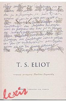 T. S. ELIOT-ΠΟΙΗΜΑΤΑ
