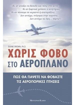 ΧΩΡΙΣ ΦΟΒΟ ΣΤΟ ΑΕΡΟΠΛΑΝΟ