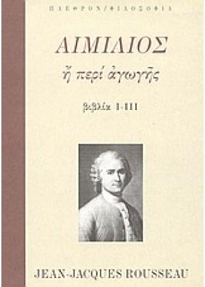 ΑΙΜΙΛΙΟΣ Η ΠΕΡΙ ΑΓΩΓΗΣ - ΒΙΒΛΙΑ Ι-ΙΙΙ