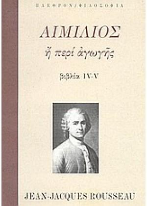 ΑΙΜΙΛΙΟΣ Η ΠΕΡΙ ΑΓΩΓΗΣ - ΒΙΒΛΙΑ IV-V