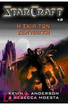 STARCRAFT: Η ΣΚΙΑ ΤΩΝ ΖΕΛ' ΝΑΓΚΑ 2