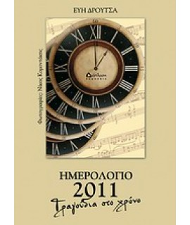 ΗΜΕΡΟΛΟΓΙΟ 2011: ΤΡΑΓΟΥΔΙΑ ΣΤΟ ΧΡΟΝΟ
