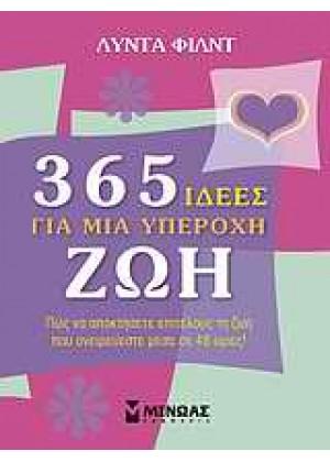 365 ΙΔΕΕΣ ΓΙΑ ΜΙΑ ΥΠΕΡΟΧΗ ΖΩΗ