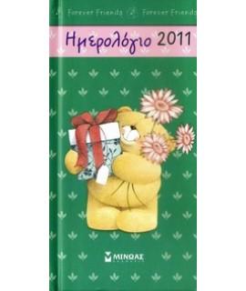 ΗΜΕΡΟΛΟΓΙΟ 2011: FOREVER FRIENDS