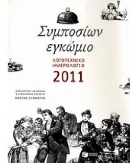 ΛΟΓΟΤΕΧΝΙΚΟ ΗΜΕΡΟΛΟΓΙΟ 2011: ΣΥΜΠΟΣΙΩΝ ΕΓΚΩΜΙΟ