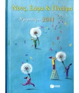 ΗΜΕΡΟΛΟΓΙΟ 2011: ΝΟΥΣ, ΣΩΜΑ ΚΑΙ ΠΝΕΥΜΑ
