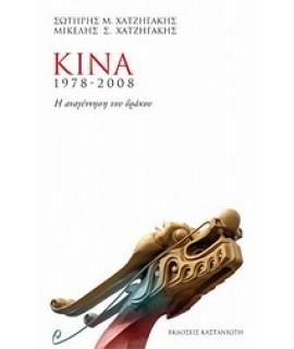 ΚΙΝΑ 1978-2008