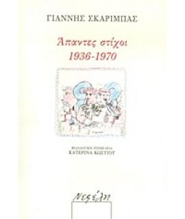 ΑΠΑΝΤΕΣ ΣΤΙΧΟΙ 1936 - 1970