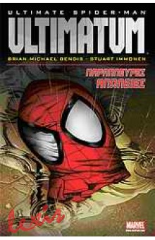 ULTIMATE SPIDER-MAN: ΠΑΡΑΠΛΕΥΡΕΣ ΑΠΩΛΕΙΕΣ