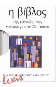 Η ΒΙΒΛΟΣ ΤΗΣ ΕΡΓΑΖΟΜΕΝΗΣ ΓΥΝΑΙΚΑΣ ΣΤΟΝ 21ο ΑΙΩΝΑ