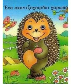 ΕΝΑ ΣΚΑΤΖΟΧΟΙΡΑΚΙ ΧΑΡΩΠΟ