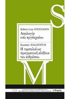 ROBERT LOUIS STEVENSON: ΑΠΟΛΟΓΙΑ ΕΝΟΣ ΑΡΓΟΣΧΟΛΟΥ. KAZIMIR MALEVITCH: Η ΤΕΜΠΕΛΙΑ ΩΣ ΠΡΑΓΜΑΤΙΚΗ ΑΛΗΘΕΙΑ ΤΟΥ ΑΝΘΡΩΠΟΥ