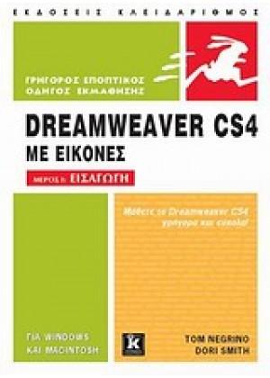 DREAMWEAVER CS4 ΜΕ ΕΙΚΟΝΕΣ : ΜΕΡΟΣ Ι